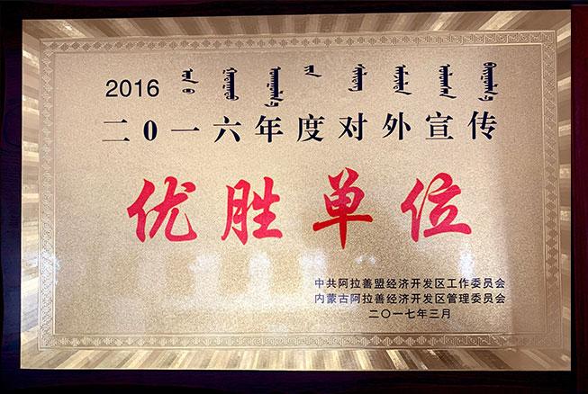 2016年度对外宣传优胜单位