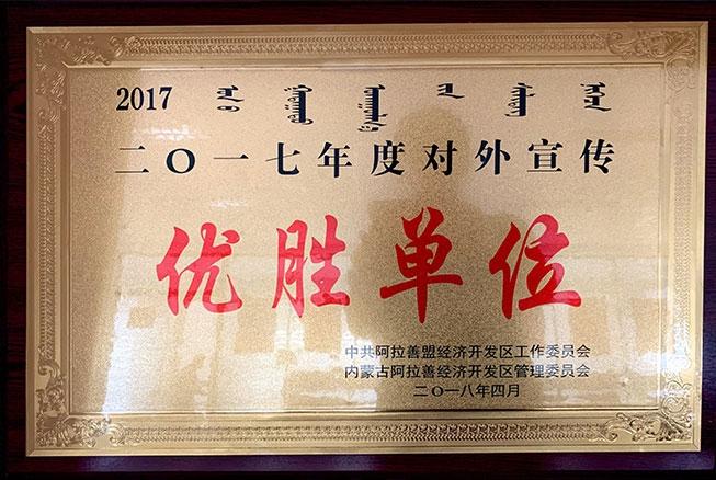 2017年度对外宣传优胜单位